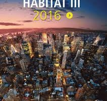 Habitat III: Comments on Policy Paper frameworks